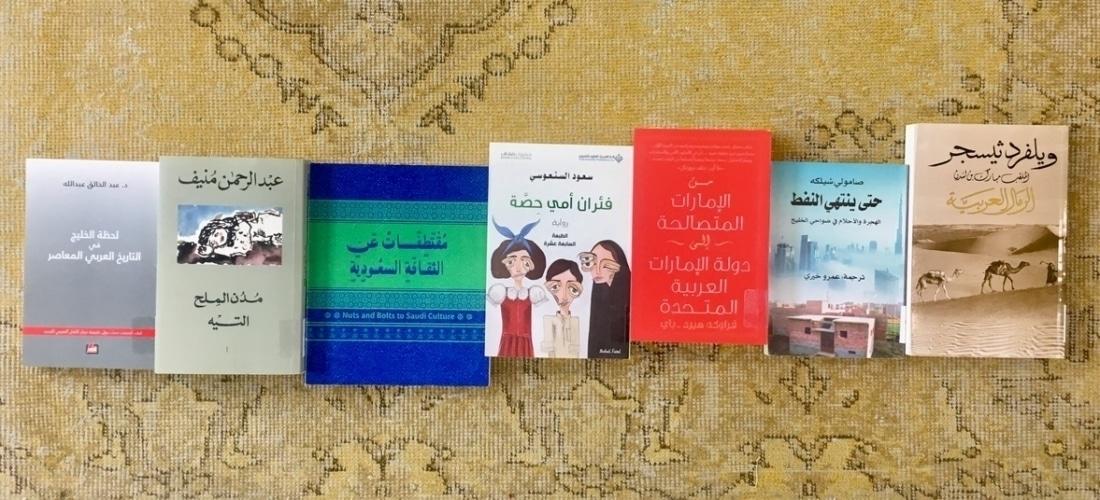 Reading the Gulf (Arabic)