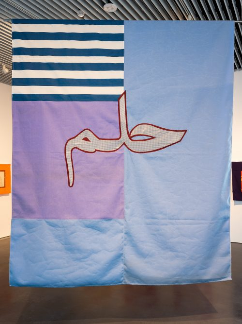 منيرة الصلح، سمع\ معس – حلم\ ملح، 2017، ستارة قماش ترقيعيّة من الوجهين، 280 x 236 سم. مجموعة فن جميل. الصورة لمحمّد سومجي.